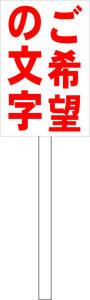シンプル立札看板 「ご希望の文字(赤)縦書」オリジナル・オーダー 屋外可(面板 約H45.5cmxW30cm)全長1m