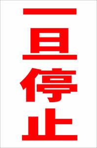 シンプル縦型看板「一旦停止(赤)」【駐車場】屋外可