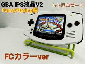 【iPS液晶V2】GBA FCカラー ファミコン カスタム ゲームボーイアドバンス バックライト 任天堂 Nintendo Retrosix FunnyPlaying 美品