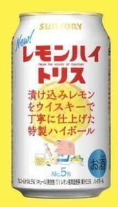 セブンイレブン レモンハイトリス 350ml (税込177円)引換券1枚