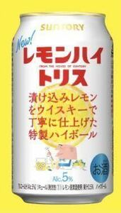 セブンイレブン レモンハイトリス 350ml (税込177円)引換券1枚③