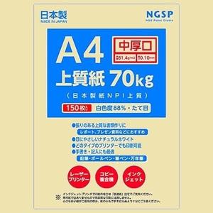 大人気 新品 未使用 上質紙 【中厚口】A4 K-WJ NPI上質) (150枚) 70kg 国産(日本製紙
