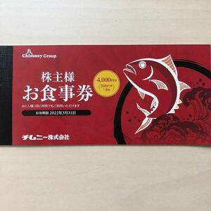 チムニー 株主優待券4,000円分(500円×8枚)株主様お食事券 はなの舞などで使用可