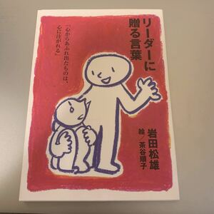 リーダーに贈る言葉 心からあふれ出たものは、心に注がれる/岩田松雄 (著者) 茶谷順子