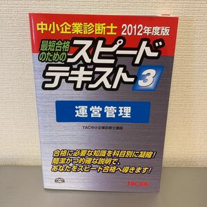 中小企業診断士 スピードテキスト 2012年度版 (3) 運営管理/TAC中小企業診断士講座 【編著】