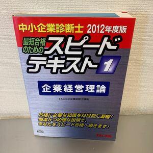 中小企業診断士 スピードテキスト 2012年度版 (1) 企業経営理論/TAC中小企業診断士講座 【編著】