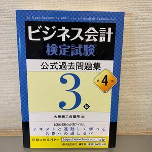 ビジネス会計検定試験公式過去問題集3級/大阪商工会議所