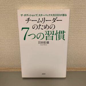 チームリーダーのための7つの習慣 ザボディショップ、スターバックス元CEOが語る/岩田松雄