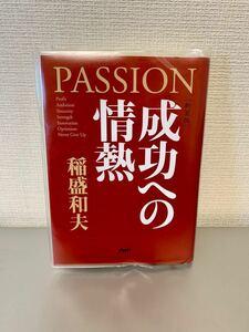 成功への情熱 稲盛和夫 PHP研究所