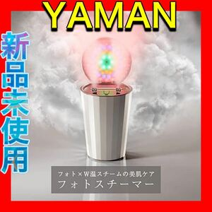 【美女使用済み】ヤーマン LEDスチーム美顔器 YA-MAN フォト スチーマー