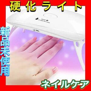【美人愛用】UVライト レジン用 ジェルネイル ライト硬化ライト ネイルケア 爪