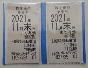 ★送料込★近畿日本鉄道★近鉄株主優待乗車券★2枚★有効期限2021年11月30日★