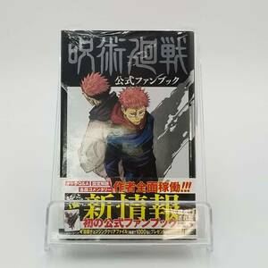 【s3349F】呪術廻戦 公式ファンブック