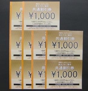 西武株主優待 共通割引券 1000円×30枚 30000円分 2021年11月30日