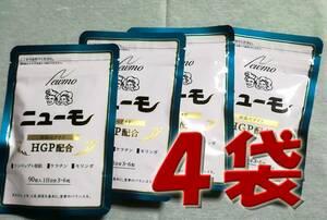 【新品未開封】ニューモ newmo サプリ 90粒×4袋 ★送料無料★