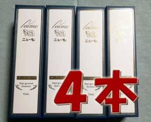 【新品未開封】ニューモ newmo 薬用育毛剤 75ml×4本 ★送料無料★