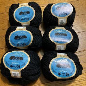 毛糸 6玉 ブラック 編み物