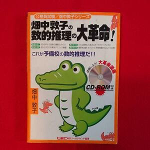 畑中敦子の数的推理の大革命!