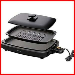★特価★ブラック 煙が出にくい ヘルシー ホットプレート 焼肉 平面 GY-78 アイリスオーヤマ プレート 2枚 蓋付き APA-136-B ブラック