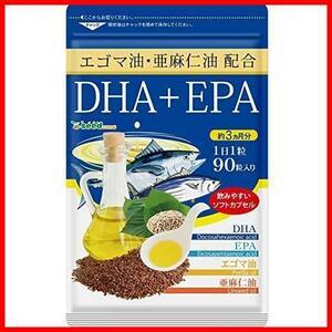 ★特価★★サイズ:約3ヶ月分★ 約3ヶ月分 サプリメント 90粒 GAHU DHA+EPA エゴマ油配合 青魚 亜麻仁油 シードコムス