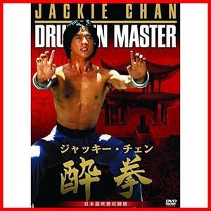 ★特価★[DVD] HUKKA 日本語吹替収録版 酔拳