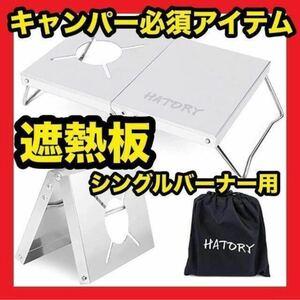 収納袋付き アウトドア 軽量 遮熱テーブル 遮熱板 シングルバーナー用