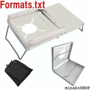 新品 遮熱テーブル 遮熱板 シングルバーナー用 テーブル 軽 ブル コンパクト ソロキャンプ 専用収納袋付き 風防付き 302