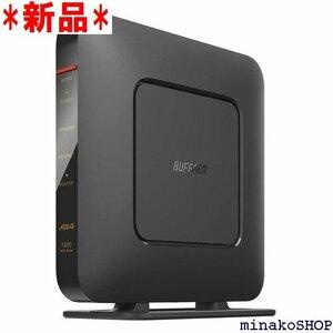 新品 バッファローWiFi ルーター無線LAN 最新規格 W メーカー動作確認済み WSR-1800AX4S/NBK 12