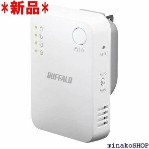 新品 バッファロー WiFi 無線LAN 中継機 Wi-Fi /11/11Pro/11ProMaxメーカー動作確認済み 22