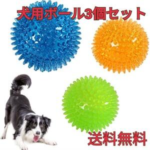 犬おもちゃ 3個 犬用ボール 噛むおもちゃ 音の出るおもちゃ 天然ゴム 弾力性抜群 耐久性 ストレス解消 運動不足 訓練用