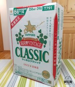 季節限定★サッポロクラシック 富良野ヴィンテージ 24本入り 1ケース 北海道限定ビール