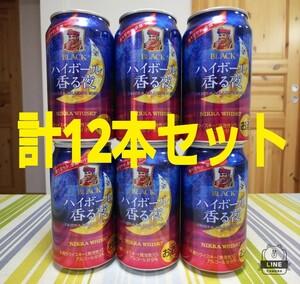 北海道限定発売★ハイボール香る夜12本