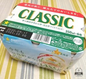 ★ゆうパック発送★サッポロクラシック 富良野ヴィンテージ 350ml 6本 北海道限定ビール