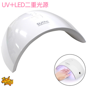 UV&LED対応 ジェルネイル ネイルドライヤー 赤外線検知 人感センサー付 タイマー機能