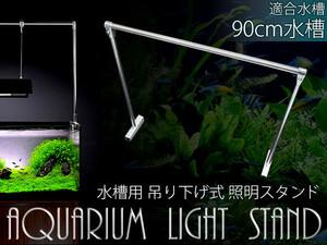 90cm水槽用 ライトスタンド 水槽照明用 アクアリウム 水草 照明スタンド 吊下げ式ライト クリップ式ライト メタルハライドランプ