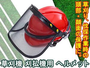 草刈り機 芝刈り機 ヘルメット 安全対策 メッシュゴーグル 顔面保護 プロテクター 保護 フェイスプロテクター 一体型 頭部保護