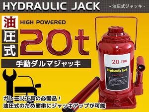 油圧式 ダルマジャッキ 最大荷重 20t 20トン ガレージジャッキ 油圧ジャッキ スタンドジャッキ 油圧ボルトジャッキ 工具 ツール タイヤ交換