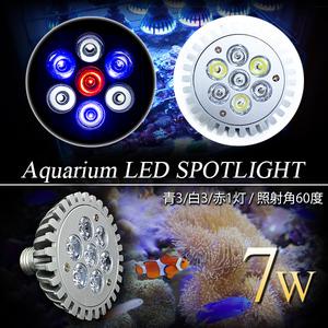 LED 電球 スポットライト 7W 青3白3赤1 水槽 照明 E26 観賞育成 LEDスポットライト 電気 水草 サンゴ 熱帯魚 観賞魚 植物育成