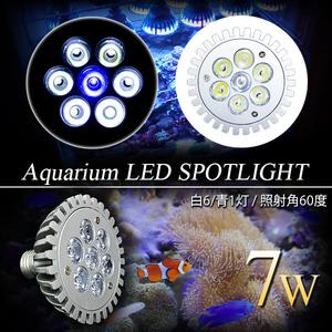 LED 電球 スポットライト 7W 白6青1 水槽 照明 E26 観賞育成用 LEDスポットライト 電気 水草 サンゴ 熱帯魚 観賞魚 植物育成