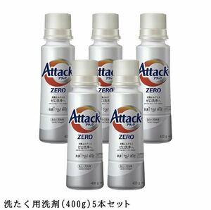 アタックZERO 400g × 5本 セット 洗濯洗剤 本体 花王