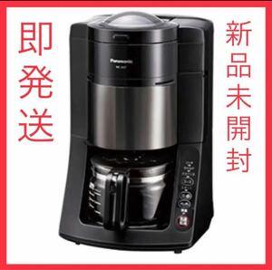【新品未開封】Panasonic NC-A57-K 浄水コーヒーメーカー