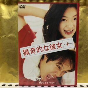 韓国映画 猟奇的な彼女 チャ・テヒョン チョン・ジヒョン DVD