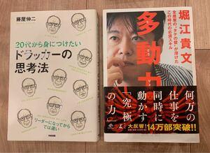 多動力 (堀江 貴文) 、20代から身につけたいドラッカーの思考法(藤屋 伸ニ)  2冊セット