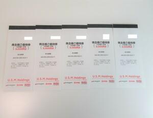 J100922RF U.S.M.Holdings ユナイテッド・スーパーマーケット・ホールディングス 株主優待券 3,000円分×5冊 15,000円分