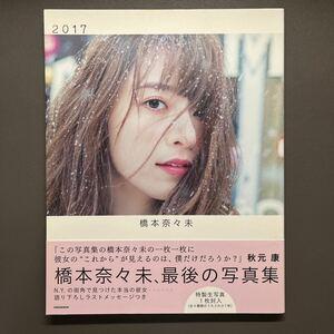 橋本奈々未 写真集 2017