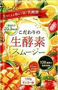 100グラム (x 1) こだわりの生酵素スムージー 置き換え 108種類の生酵素 食物繊維 乳酸菌 100g (マンゴー)