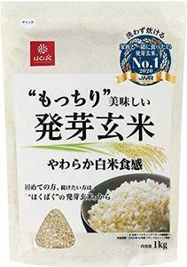 1キログラム (x 1) はくばく もっちり美味しい発芽玄米 1Kg