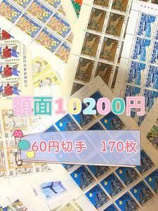 切手 シート 額面10200円