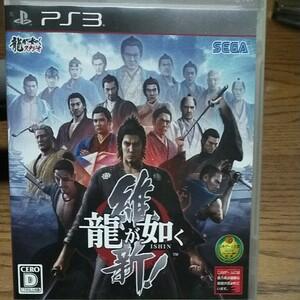 龍が如く維新 PS3 PS3ソフト