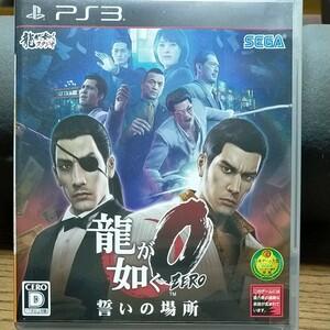 龍が如く0誓いの場所 PS3ソフト